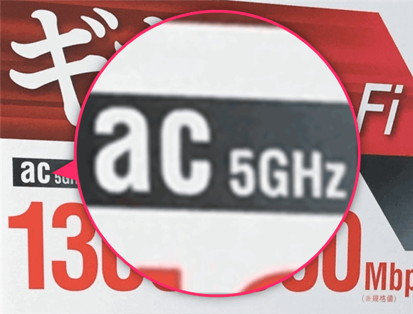 無線LANルーターはWi-Fi規格 ac 対応をお勧め。