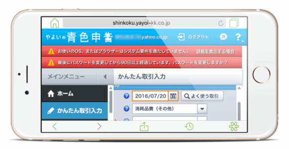 iPhone で クラウド型 青色会計ソフトを利用する。