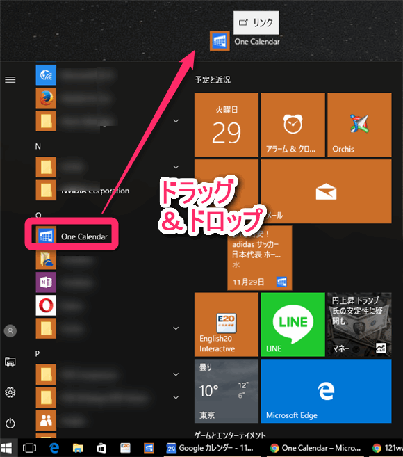 Windowsアプリのデスクトップショートの作成方法。