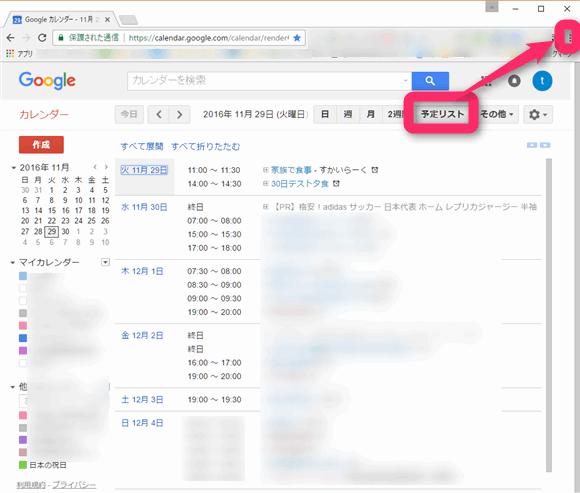 Googleカレンダーの予定リスト表示