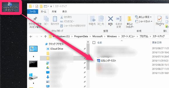 デスクトップショートカットをWindows 10 の「スタートアップ」フォルダに入れる。