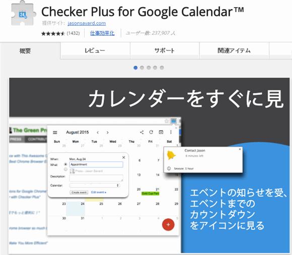 Checker Plus for Google Calendar