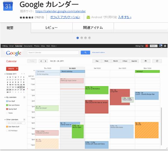 純正Google カレンダー for Chrome