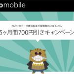 急げ!2GB(通常700円)が5か月間無料!2017年2月28日までのnuroモバイルのキャンペーン
