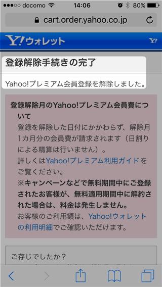 Yahoo!プレミアムの解約が完了。