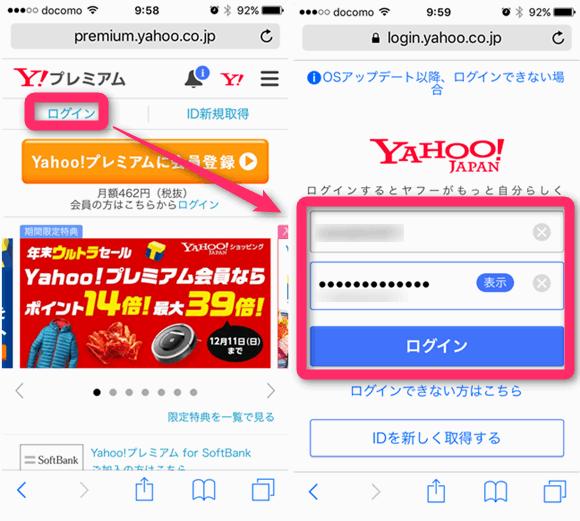 Yahoo!プレミアム へログイン。