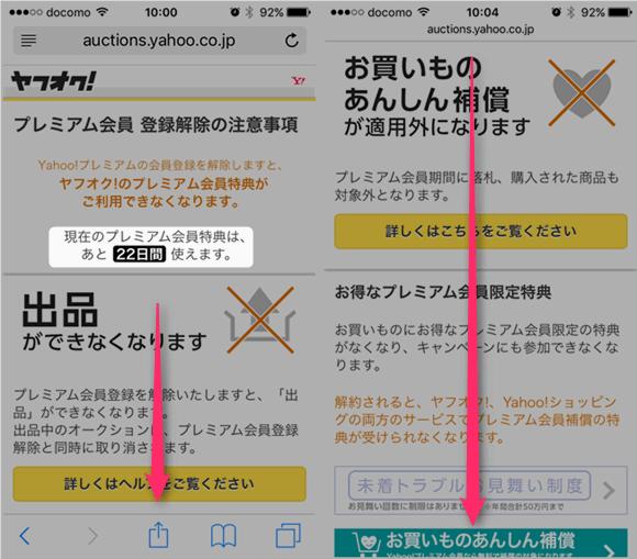 Yahoo!プレミアム を解除するとヤフオクが利用できなくなるという注意事項を確認。