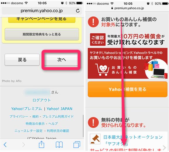 Yahoo!プレミアムの登録を解除すると「10万円の補償が受けられなくなります。」という注意事項。