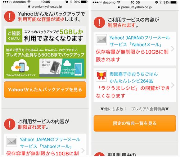 Yahoo!プレミアムの登録を解除すると、Yahoo!かんたんバックアップやメール保存容量増額特典を受けられなくなります。