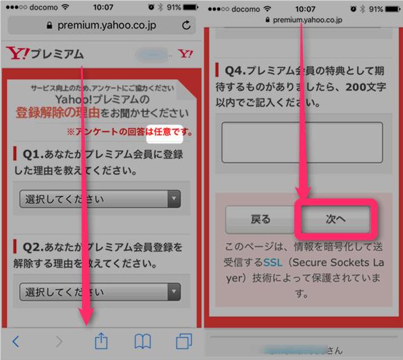 Yahoo!プレミアムの登録を解除することに関するアンケートは任意なので最下部の「次へ」へ飛び、タップします。