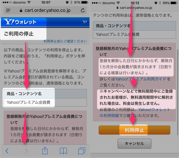 Yahoo!プレミアムの登録を解除すると、Yahoo!ウォレットも利用停止となる。