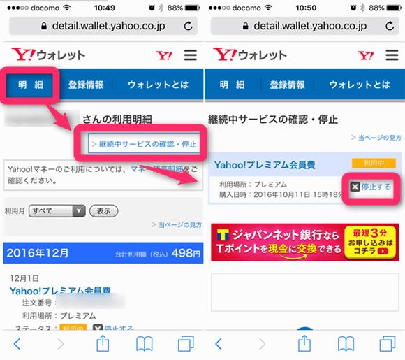 Yahoo!プレミアムに登録されているかどうかの確認。