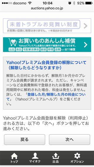 Yahoo!プレミアム を解除すると「お買いものあんしん補償」も受けられなくなるという警告。