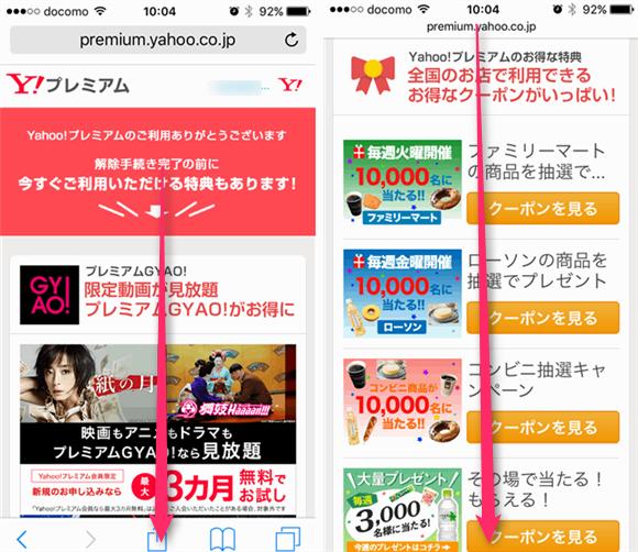 Yahoo!プレミアムの登録を解除すると 動画見放題サービス GYAO!の割引特典も受けられません。