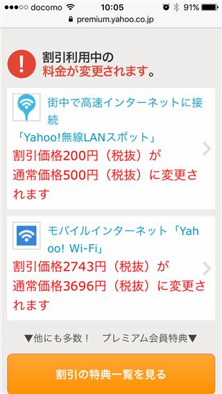 Yahoo!プレミアムの登録を解除すると「割引利用中の料金」が変更されますという警告。