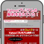Yahoo!プレミアム会員を解約する方法とは?でもその前にメリットを確認しよう!