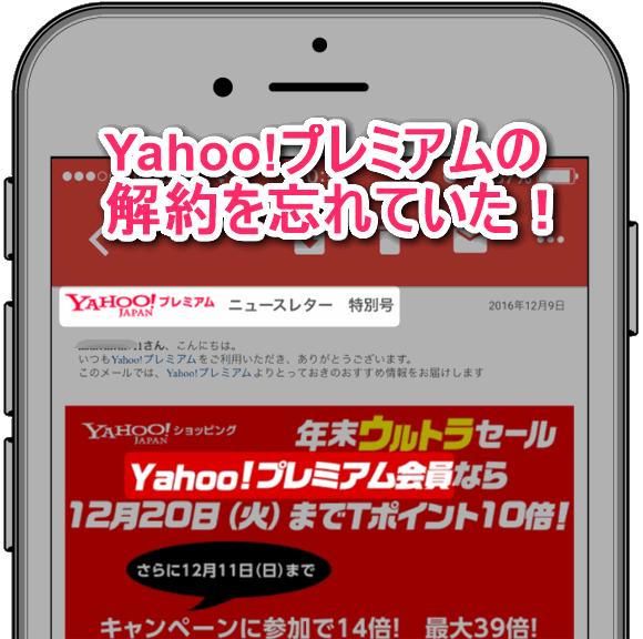 Yahoo!プレミアムの会員用のメールで解約を思い出す。
