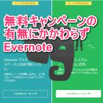 Evernote プレミアム/プラス 無料キャンペーン 情報