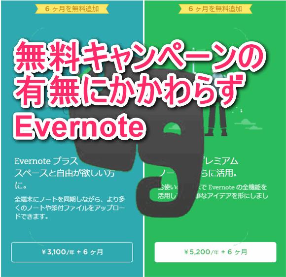 Evernote 無料キャンペーンに関係なく使いたい