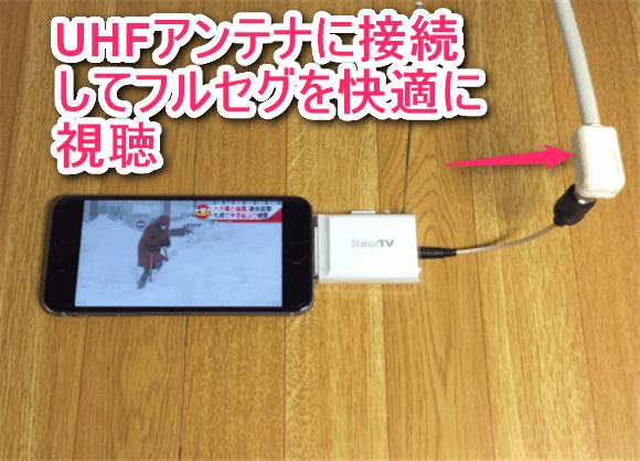 ワンセグ/フルセグチューナーをUHFアンテナに接続してフルセグをiPhoneで快適に視聴する。