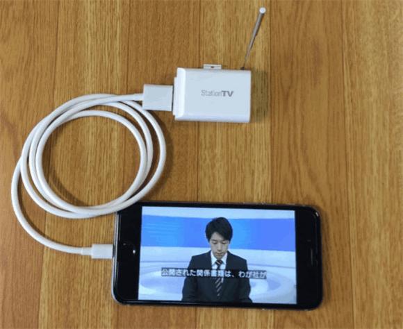 Lightningケーブル延長コードで接続するなら、チューナーをバッグに入れておいても、iPhoneでテレビを視聴できます。