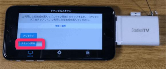 利用する地域を選んで地デジ放送局をスキャンし登録ピクセラ iOS対応テレビチューナー PIX-DT350-PL1の使い方。