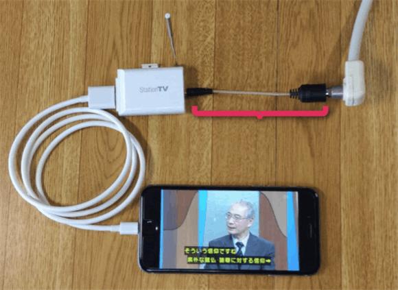 自宅のUHFアンテナに接続できるアンテナ変換ケーブル(同軸ケーブル)でフルセグを快適に視聴可能。