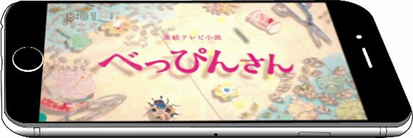 iPhoneでNHK朝ドラ「連続テレビ小説」べっぴんさんを映し出してているところ。