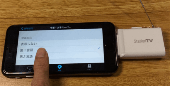 iPhone に接続している StationTV の設定。
