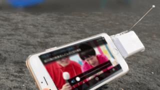 iPhone/iPadでテレビ(ワンセグ/フルセグ)を見る3つ方法
