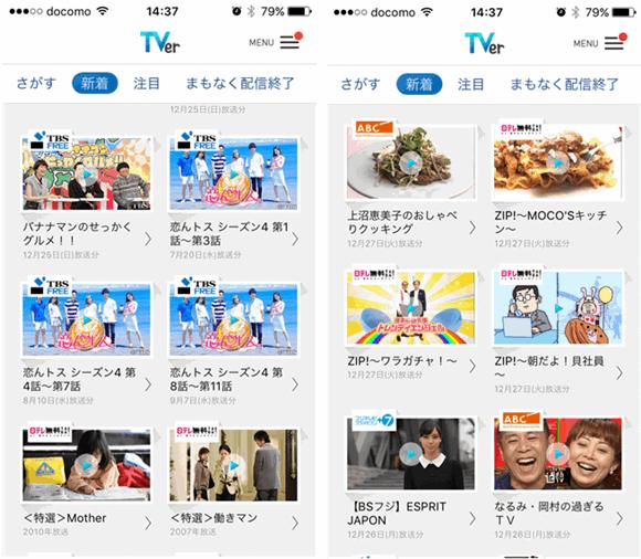 民放公式テレビポータル「TVer(ティーバー)」で視聴できる番組