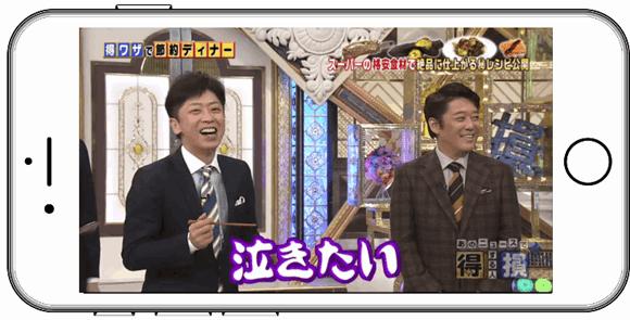民放公式テレビポータル「TVer(ティーバー)」で坂上忍の「裏ワザ」が放送。