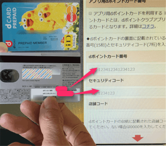 d-point カードの登録