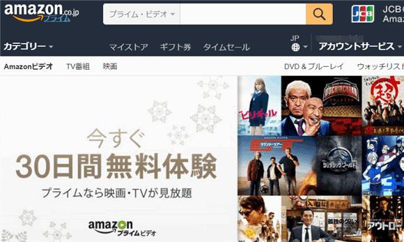 「Amazon プライムビデオ」