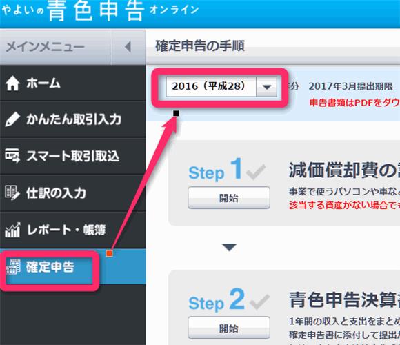 「やよいの青色申告オンライン」で「確定申告」を作成する手順