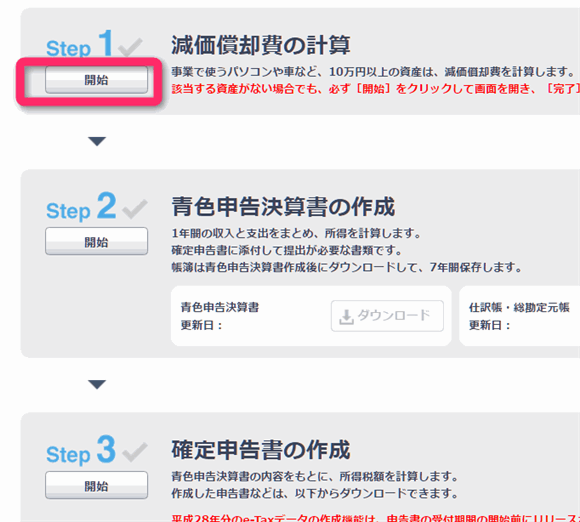 Step1 減価償却費の計算 ー「やよいの青色申告オンライン」