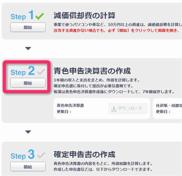 Step2 青色申告決算書の作成ー「やよいの青色申告オンライン」