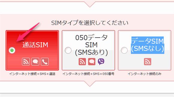 「SIMタイプ」を「通話SIM」「050データSIM(SMSあり)」「データSIM (SMSなし)」から選択