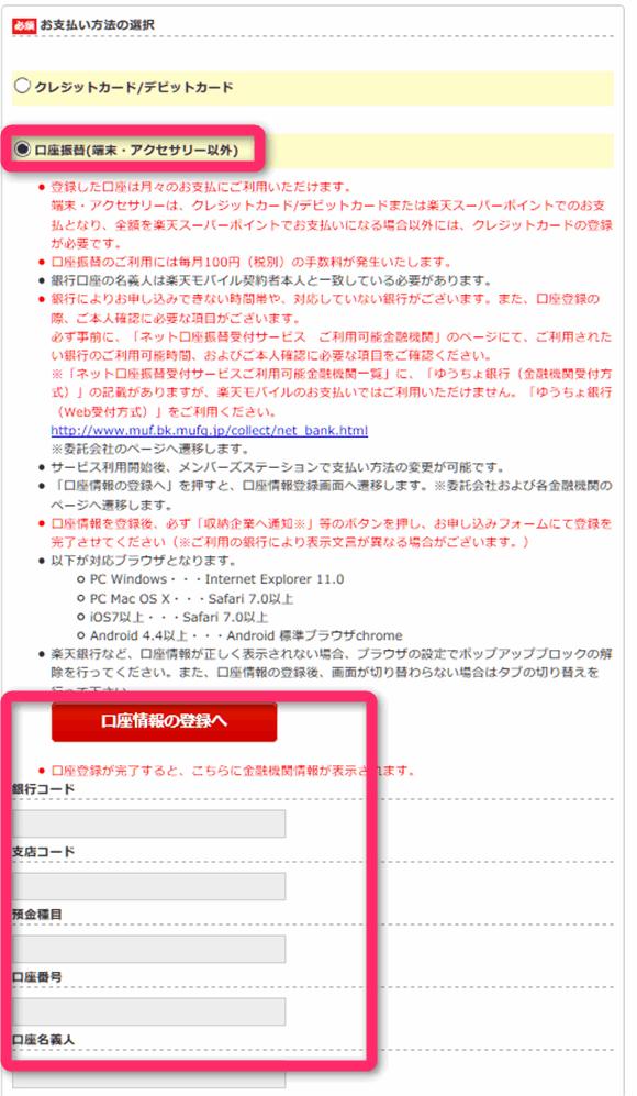 口座振替の申し込みは「楽天モバイル」の申し込み画面「お支払い方法の選択」から可能。入力