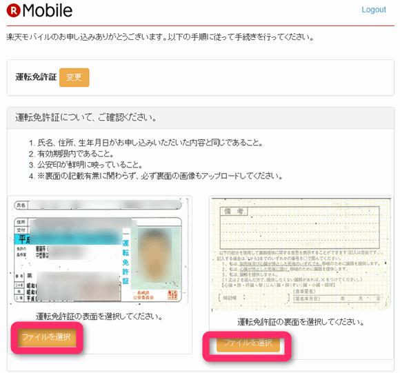 ドコモからMVNO「楽天モバイル」にMNPするための本人確認書類(免許書、表裏)画像をアップロードする。