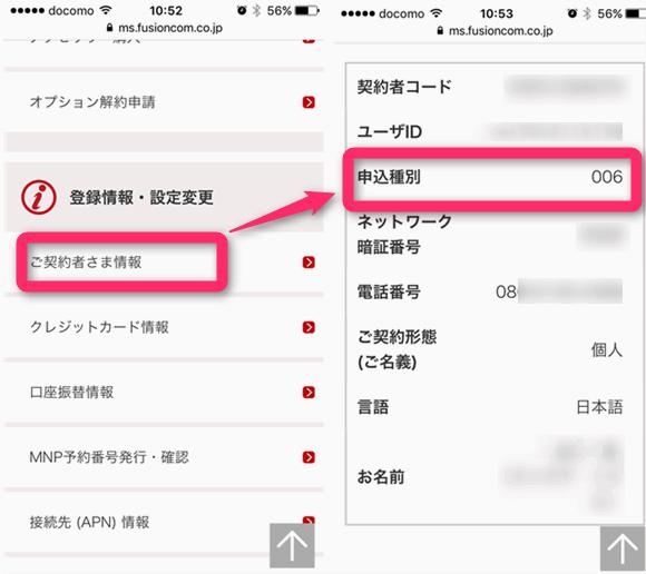 楽天アカウントでログインし、「登録情報・設定変更」の「ご契約者さま情報」から楽天モバイルの「申込種別」を確認する。