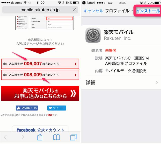 楽天アカウントでログインし、「登録情報・設定変更」の「ご契約者さま情報」から楽天モバイルの「申込種別」