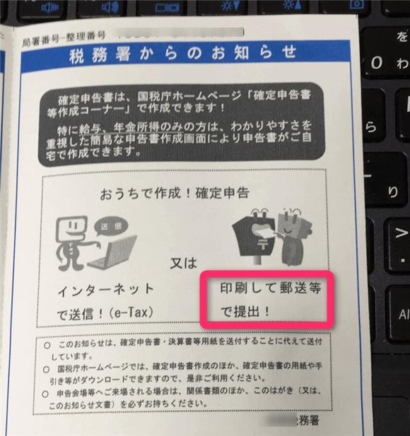 平成28年分の「確定申告のお知らせ」