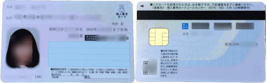 確定申告の郵送書類に同封するマイナンバーカードのコピー