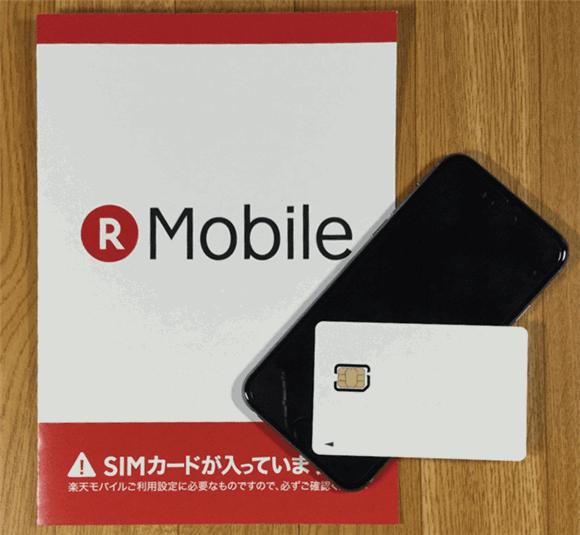 口座振替に対応した人気ナンバーワンの格安SIM「楽天モバイル」とiPhone