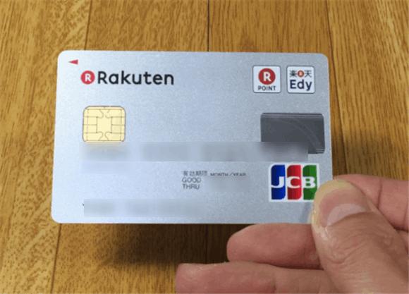 審査に通りやすい楽天カード。クレジットカードがあれば、格安SIMも利用しやすい。