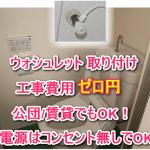 【ウォシュレット】コンセントの無いトイレの賃貸で取り付け工事不要にする方法とは