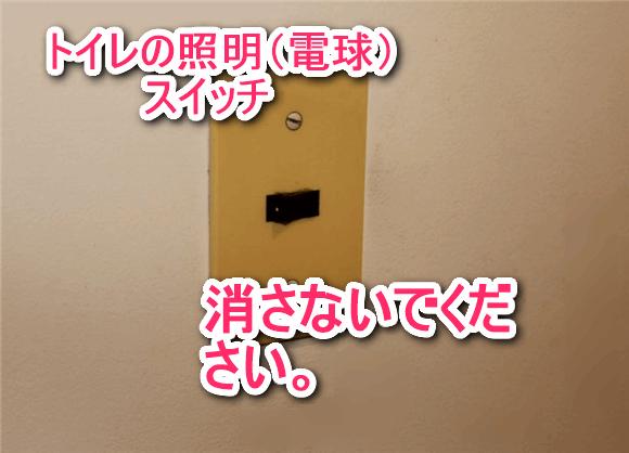 トイレの電球のスイッチは入れっぱなし。常時ON。