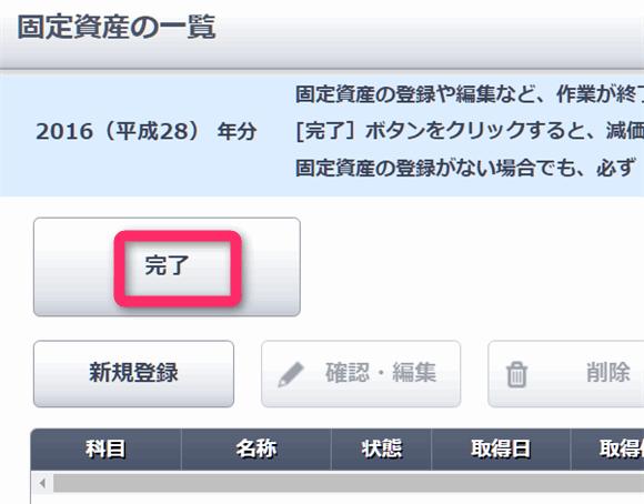 減価償却する「保有資産」がなくても「開始」をクリックして「完了」させる必要あり。やよいの青色申告オンライン。