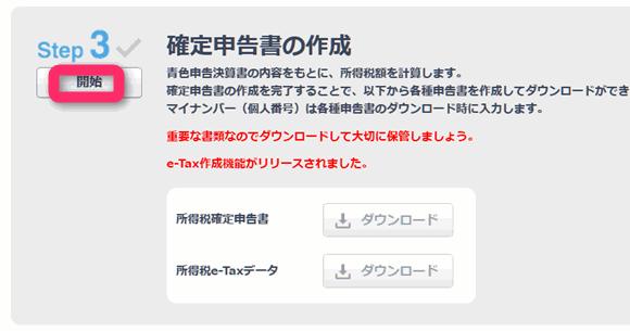 Step3 確定申告の作成。「やよいの青色申告オンライン」